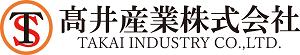 髙井産業株式会社